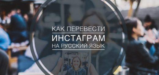 Как перевести Инстаграм на русский язык