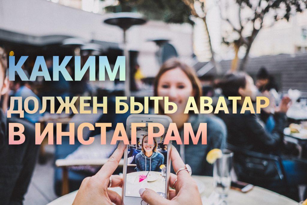 Аватар в Инстаграм
