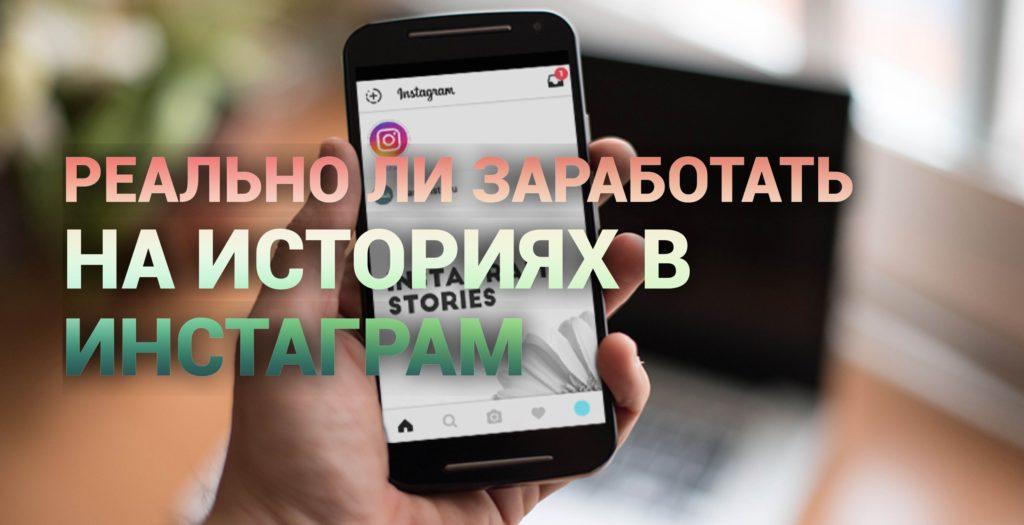 Заработать на историях в Инстаграм
