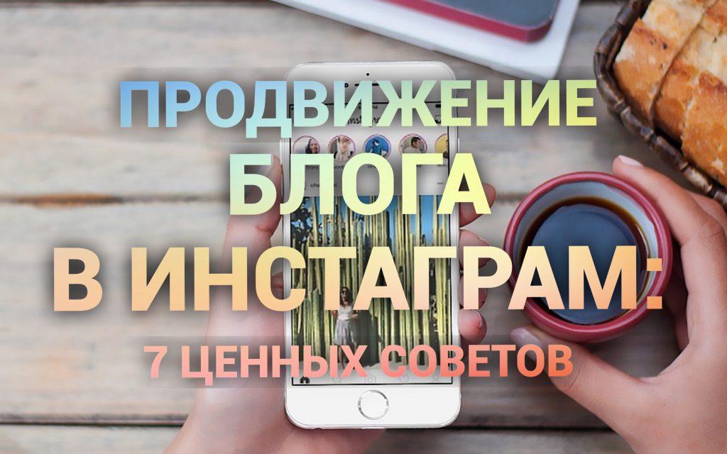 Продвижение блога в Инстаграм