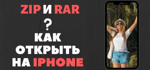 Как открыть zip и rar архив на айфоне
