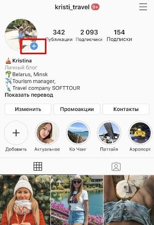 Как добавить историю в Инстаграм