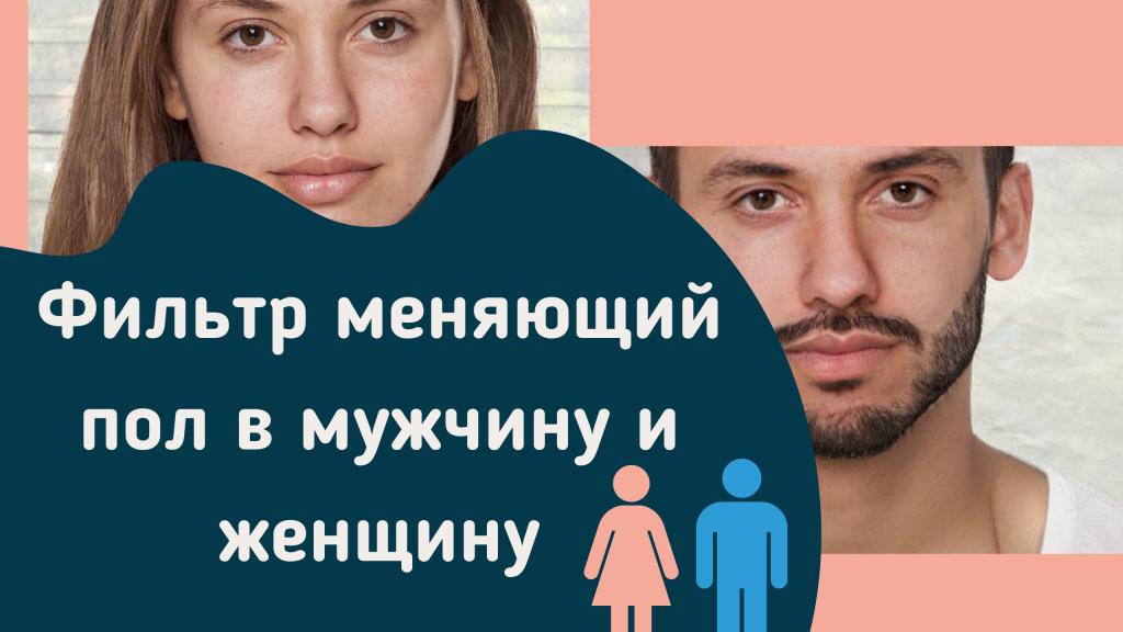 Фильтр меняющий пол в мужчину и женщину
